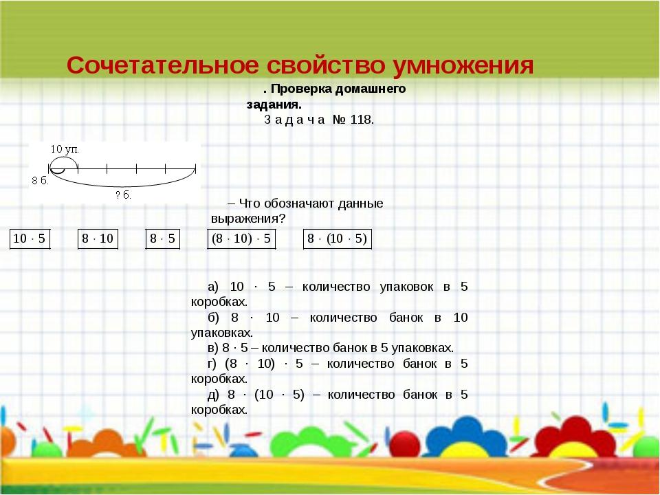 Сочетательное свойство умножения . Проверка домашнего задания. З а д а ч а №...