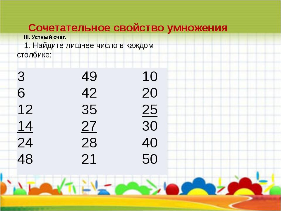 Сочетательное свойство умножения III. Устный счет. 1. Найдите лишнее число в...