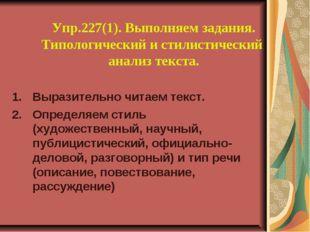 Упр.227(1). Выполняем задания. Типологический и стилистический анализ текста