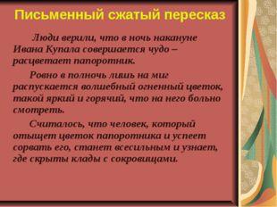 Письменный сжатый пересказ Люди верили, что в ночь накануне Ивана Купала сове