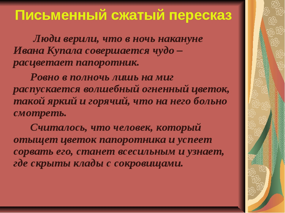 Письменный сжатый пересказ Люди верили, что в ночь накануне Ивана Купала сове...