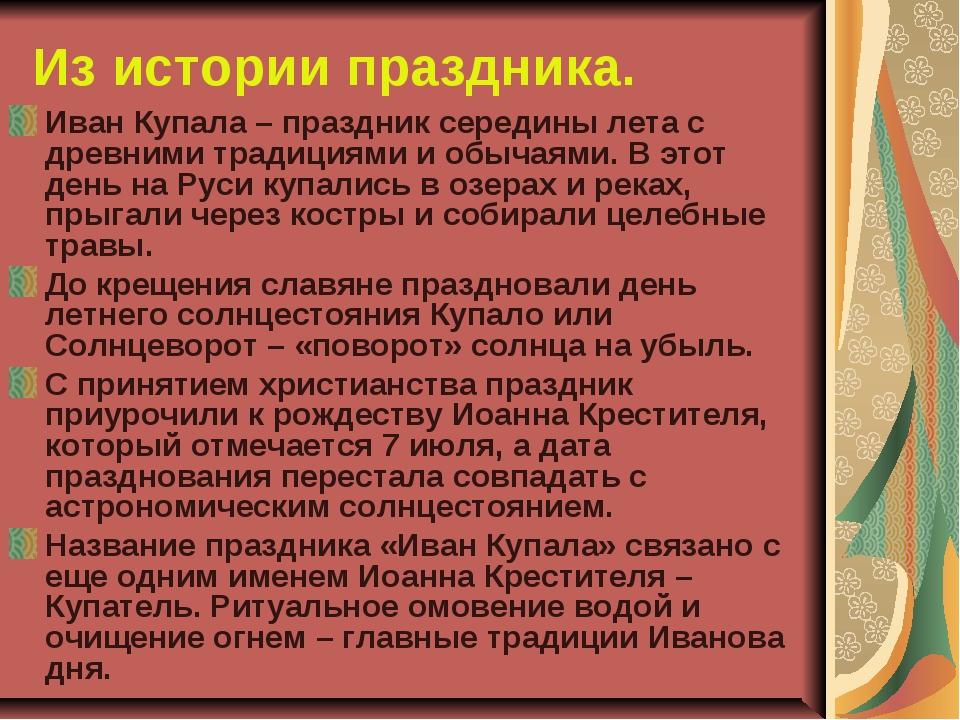 Из истории праздника. Иван Купала – праздник середины лета с древними традици...