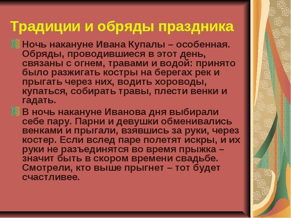 Традиции и обряды праздника Ночь накануне Ивана Купалы – особенная. Обряды, п...