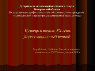 Департамент молодежной политики и спорта Кемеровской области Государственное