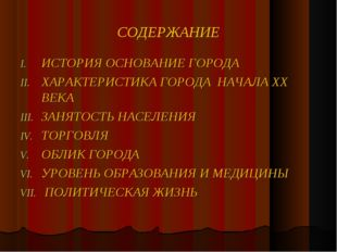 СОДЕРЖАНИЕ ИСТОРИЯ ОСНОВАНИЕ ГОРОДА ХАРАКТЕРИСТИКА ГОРОДА НАЧАЛА XX ВЕКА ЗАНЯ