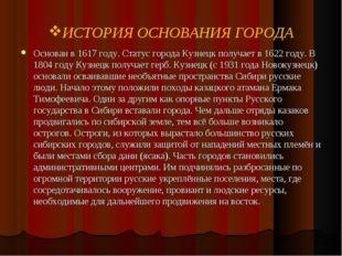 ИСТОРИЯ ОСНОВАНИЯ ГОРОДА Основан в 1617 году. Статус города Кузнецк получает