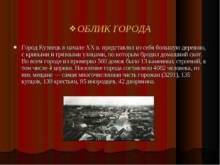 ОБЛИК ГОРОДА Город Кузнецк в начале XXв. представлял из себя большую деревню