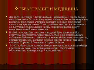 ОБРАЗОВАНИЕ И МЕДИЦИНА Две трети населения г. Кузнецка были неграмотны. В гор