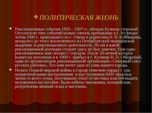 ПОЛИТИЧЕСКАЯ ЖИЗНЬ Революционные события 1905—1907гг. обошли Кузнецк сторон