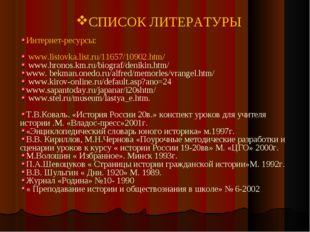 СПИСОК ЛИТЕРАТУРЫ Интернет-ресурсы: www.listovka.list.ru/11657/10902.htm/ www