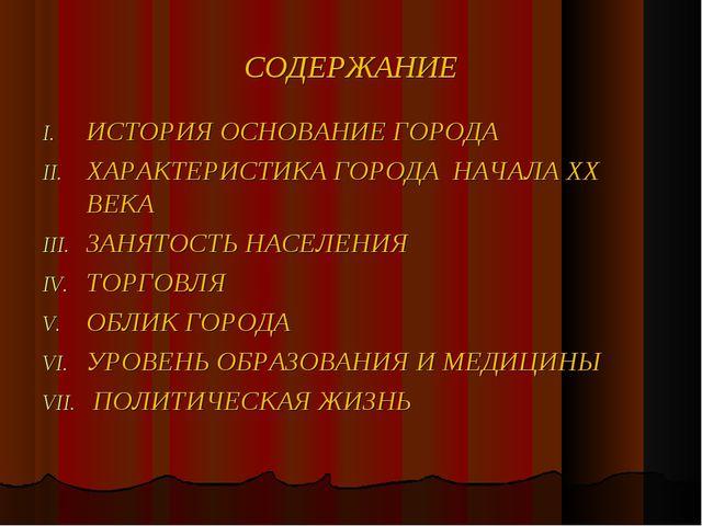 СОДЕРЖАНИЕ ИСТОРИЯ ОСНОВАНИЕ ГОРОДА ХАРАКТЕРИСТИКА ГОРОДА НАЧАЛА XX ВЕКА ЗАНЯ...