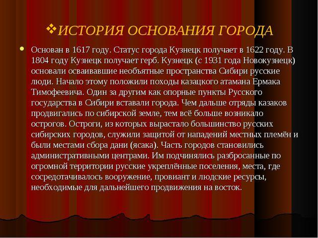 ИСТОРИЯ ОСНОВАНИЯ ГОРОДА Основан в 1617 году. Статус города Кузнецк получает...