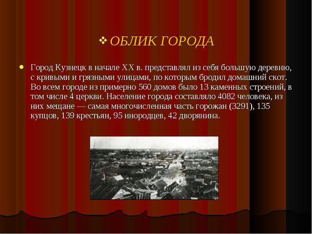 ОБЛИК ГОРОДА Город Кузнецк в начале XXв. представлял из себя большую деревню...