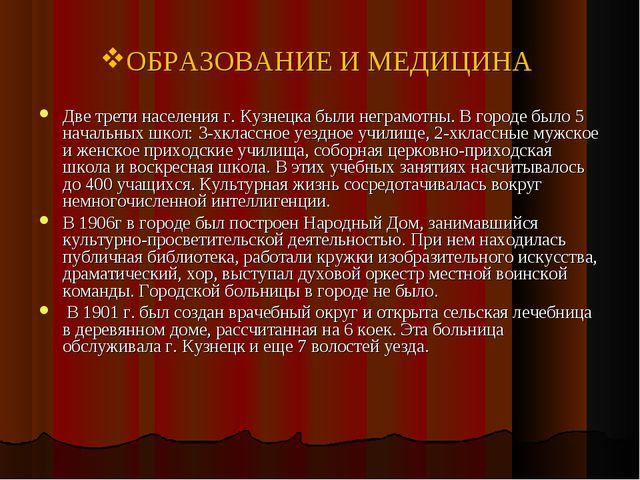 ОБРАЗОВАНИЕ И МЕДИЦИНА Две трети населения г. Кузнецка были неграмотны. В гор...