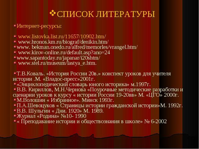 СПИСОК ЛИТЕРАТУРЫ Интернет-ресурсы: www.listovka.list.ru/11657/10902.htm/ www...