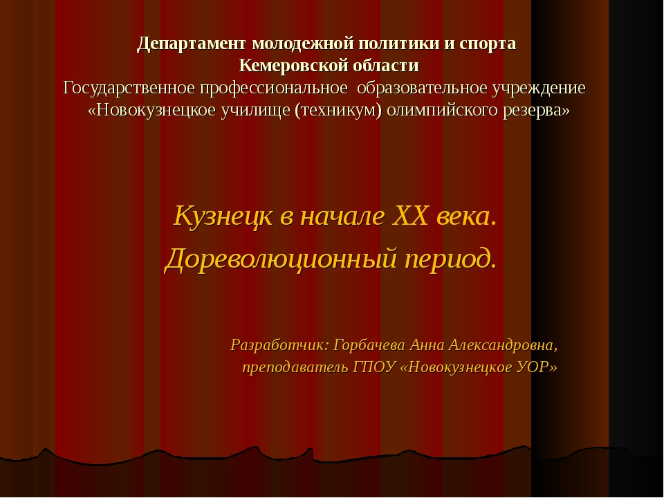 Департамент молодежной политики и спорта Кемеровской области Государственное...