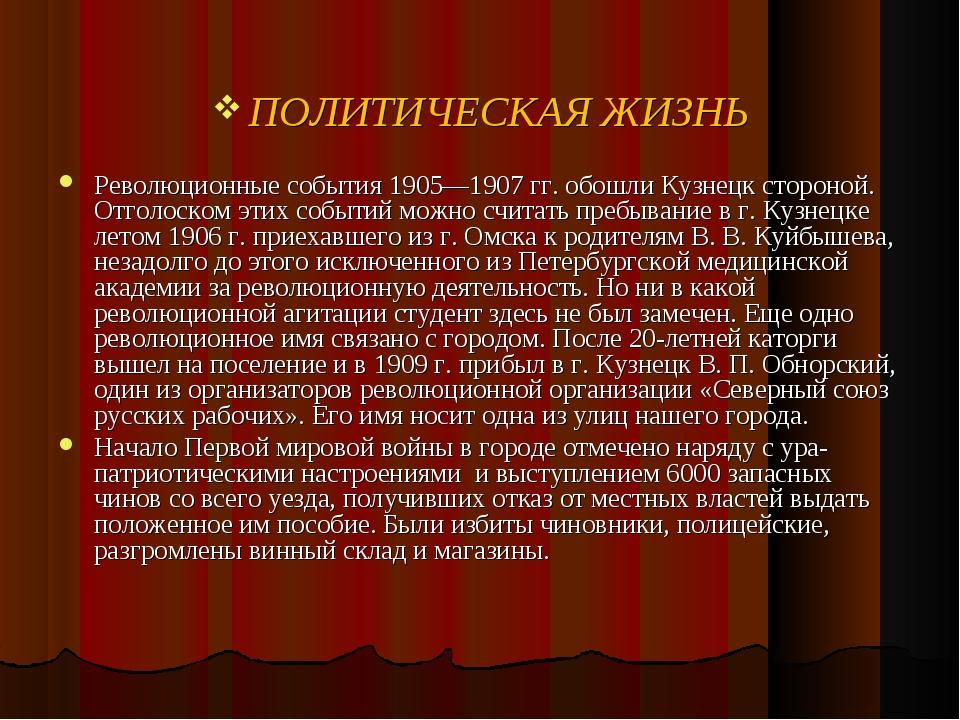 ПОЛИТИЧЕСКАЯ ЖИЗНЬ Революционные события 1905—1907гг. обошли Кузнецк сторон...