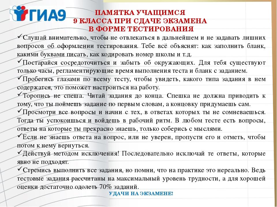 i решебник к подготовке к гиа 9 класс русский язык