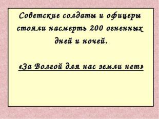 Советские солдаты и офицеры стояли насмерть 200 огненных дней и ночей. «За Во