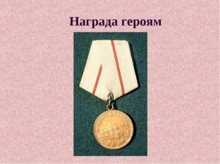 Награда героям