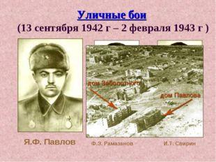 Уличные бои (13 сентября 1942 г – 2 февраля 1943 г ) Я.Ф. Павлов А.П. Алексан