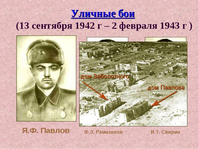 Уличные бои (13 сентября 1942 г – 2 февраля 1943 г ) Я.Ф. Павлов А.П. Алексан...