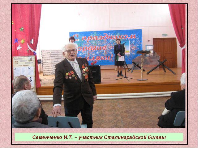 Семенченко И.Т. – участник Сталинградской битвы