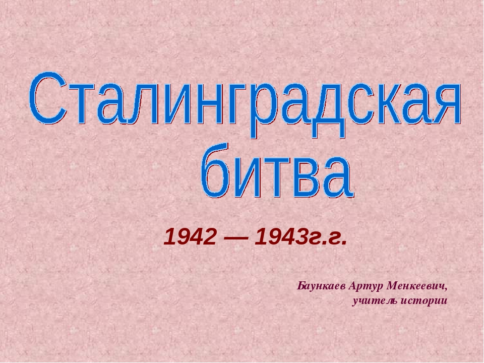 1942 — 1943г.г. Баункаев Артур Менкеевич, учитель истории