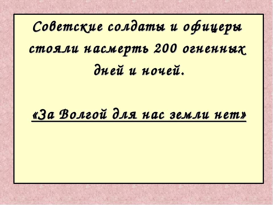 Советские солдаты и офицеры стояли насмерть 200 огненных дней и ночей. «За Во...