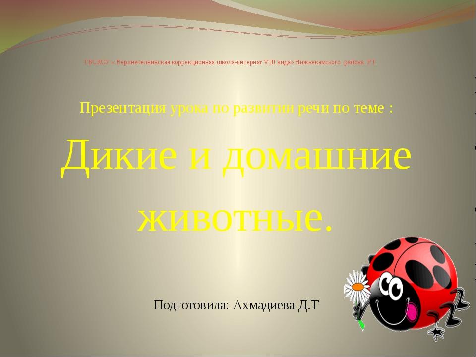 ГБСКОУ « Верхнечелнинская коррекционная школа-интернат VIII вида» Нижнекамск...