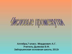 Алгебра,7 класс. Мордкович А.Г. Учитель Дьякова В.Ф. Заборьинская основная шк