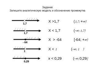 Задание Запишите аналитическую модель и обозначение промежутка 1,7 1,7 - 64 1