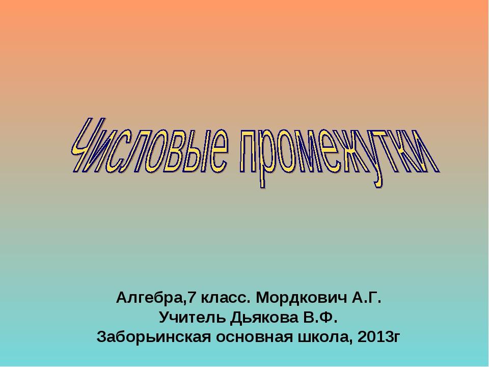 Алгебра,7 класс. Мордкович А.Г. Учитель Дьякова В.Ф. Заборьинская основная шк...