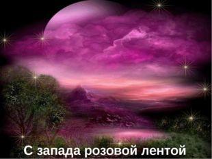 С запада розовой лентой заря