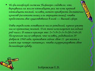 Из философской системы Пифагора следовало, что, вернувшись на землю пятнадцат