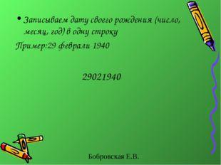 Записываем дату своего рождения (число, месяц, год) в одну строку Пример:29 ф