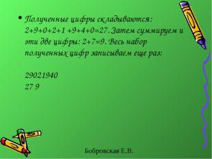 Полученные цифры складываются: 2+9+0+2+1 +9+4+0=27. Затем суммируем и эти две