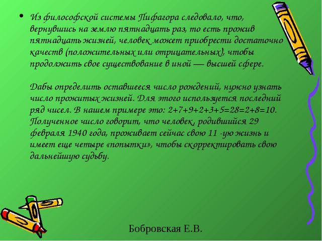 Из философской системы Пифагора следовало, что, вернувшись на землю пятнадцат...