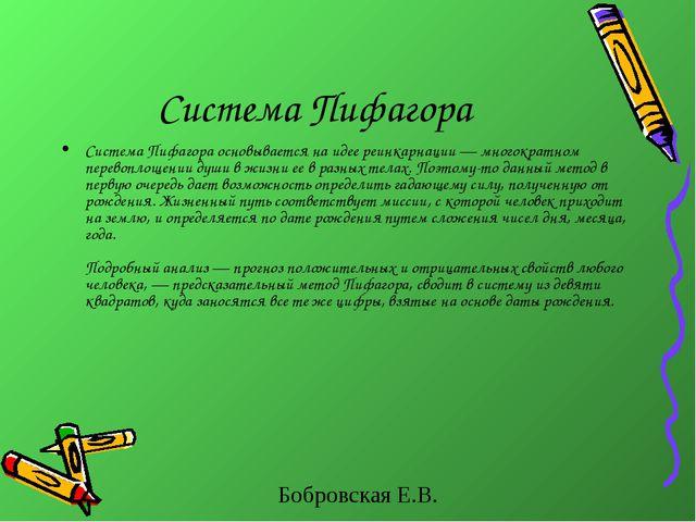 Система Пифагора Система Пифагора основывается на идее реинкарнации — многокр...