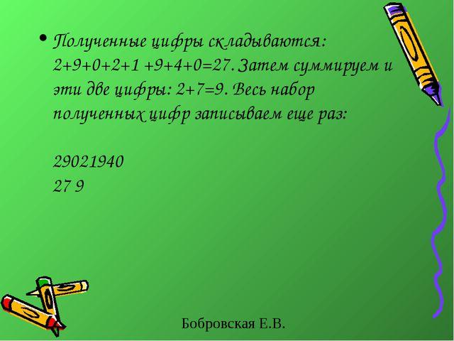 Полученные цифры складываются: 2+9+0+2+1 +9+4+0=27. Затем суммируем и эти две...