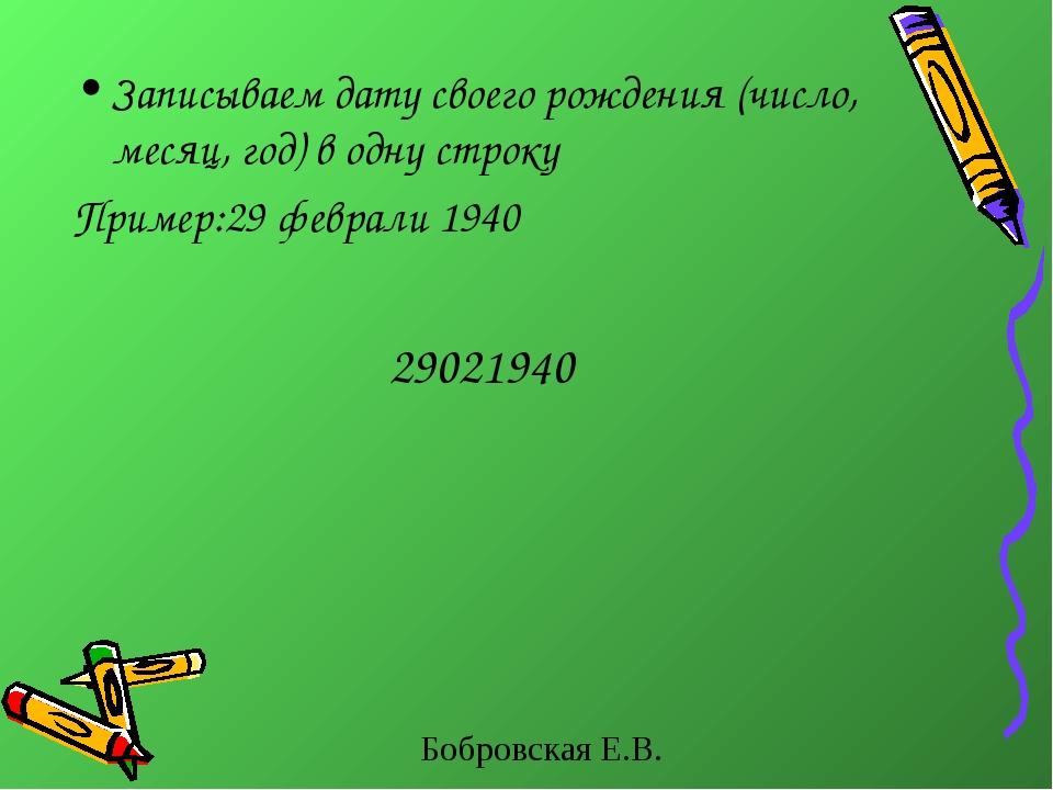 Записываем дату своего рождения (число, месяц, год) в одну строку Пример:29 ф...