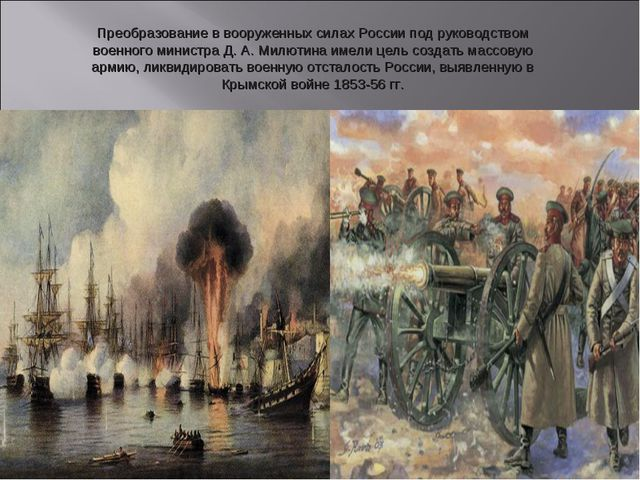 Преобразование в вооруженных силах России под руководством военного министра...