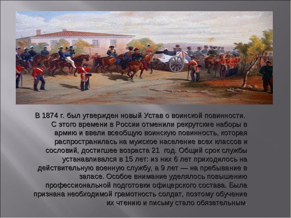 В 1874 г. был утвержден новый Устав о воинской повинности. С этого времени в...
