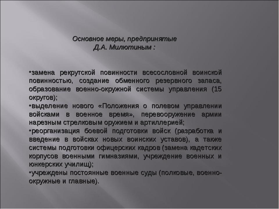 Основное меры, предпринятые Д.А. Милютиным : замена рекрутской повинности все...