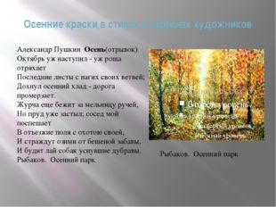 Осенние краски в стихах и картинах художников Александр Пушкин Осень(отрывок)