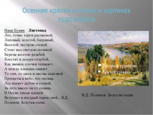 Осенние краски в стихах и картинах художников Иван Бунин Листопад Лес, точно