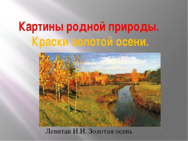 Картины родной природы. Краски золотой осени. Левитан И.И. Золотая осень