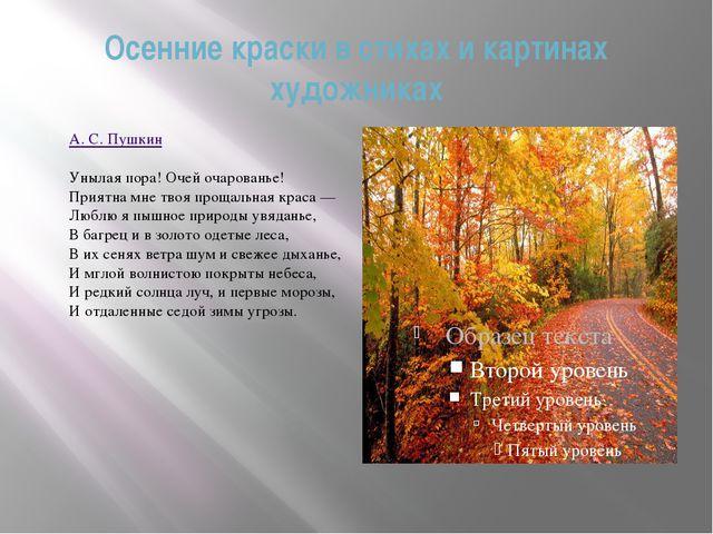 Осенние краски в стихах и картинах художниках А. С. Пушкин Унылая пора! Очей...