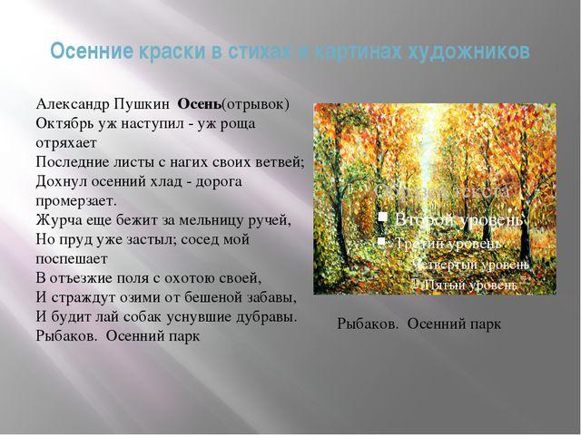 Осенние краски в стихах и картинах художников Александр Пушкин Осень(отрывок)...