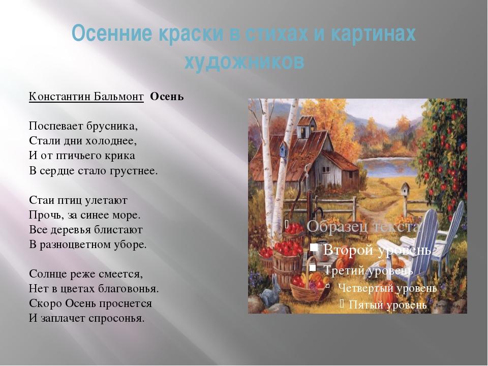 Осенние краски в стихах и картинах художников Константин Бальмонт Осень Посп...